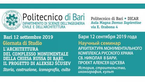 Poliba Calendario.Politecnico Di Bari De Remi Facemmo Ali